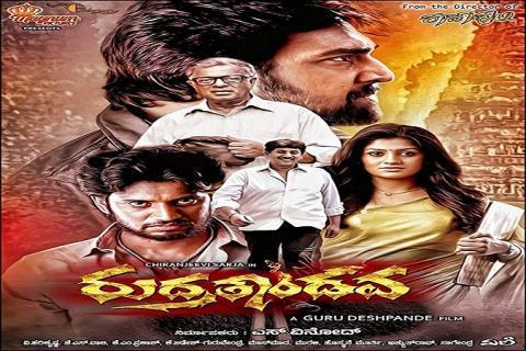 مشاهدة فيلم Rudra Tandava (2015) مترجم HD اون لاين