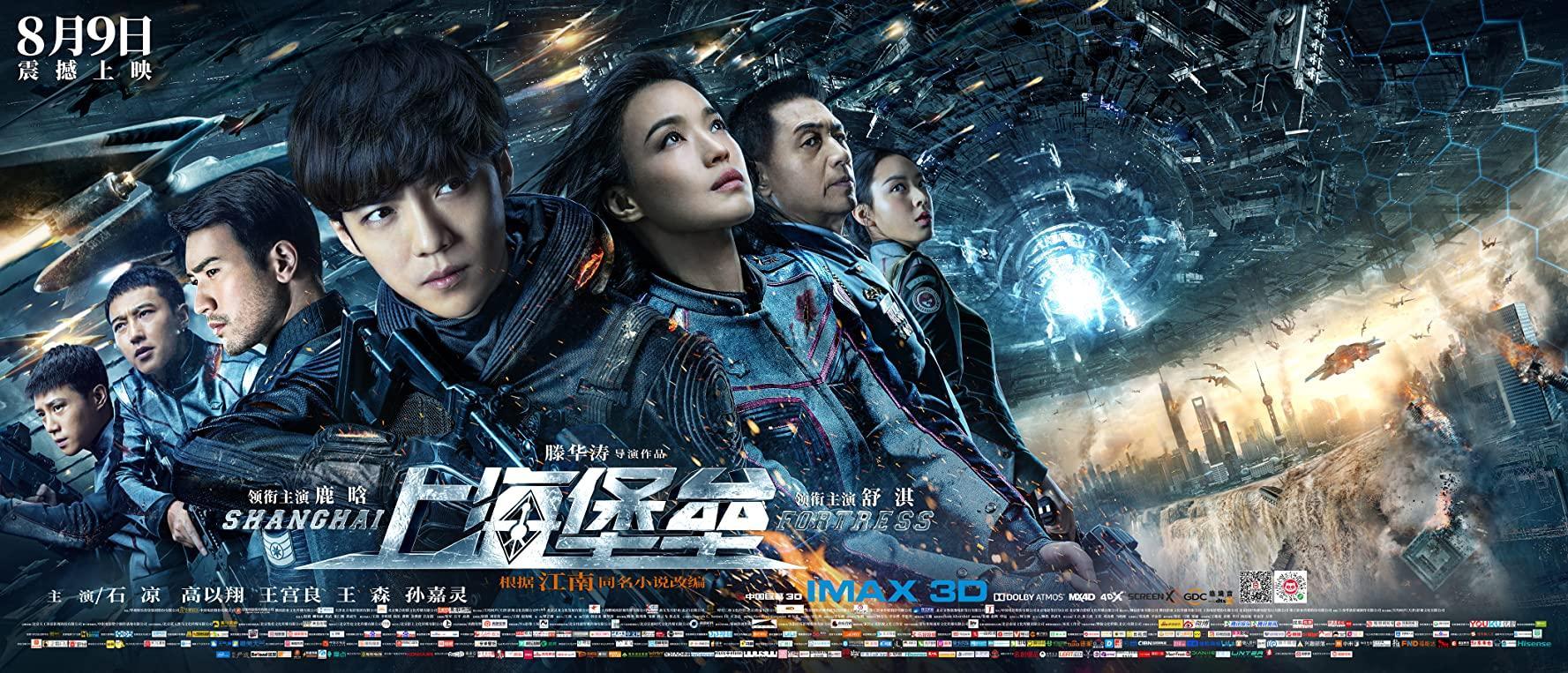 مشاهدة فيلم Hanghai Fortress (2019) مترجم HD اون لاين
