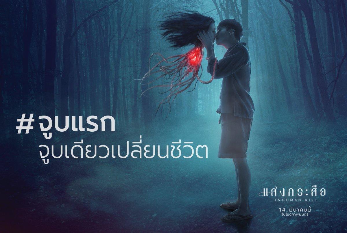 مشاهدة فيلم Sang Krasue (2019) مترجم HD اون لاين