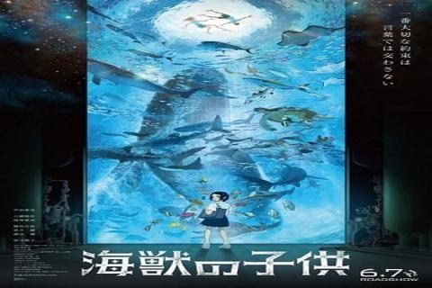 مشاهدة فيلم Kaijuu no Kodomo (2019) مترجم HD اون لاين