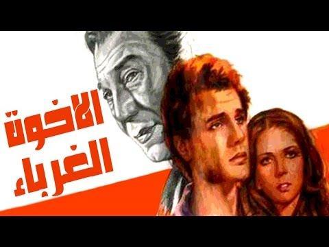 فيلم الاخوة الغرباء 1980 HD DVD اون لاين