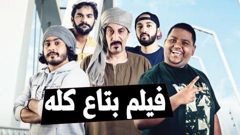 مشاهدة فيلم بتاع كلو (2019) HD اون لاين