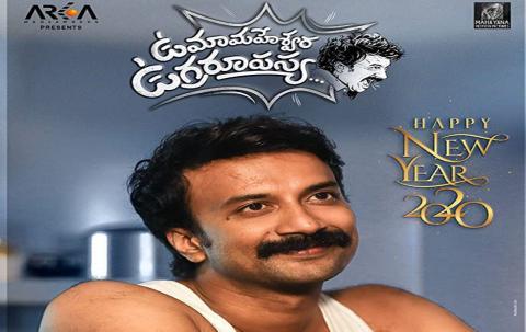مشاهدة فيلم Uma Maheswara Ugra Roopasya (2020) مترجم HD اون لاين