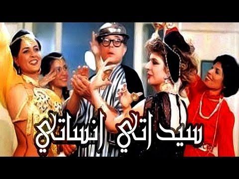 فيلم سيداتي انساتي 1989 HD DVD اون لاين