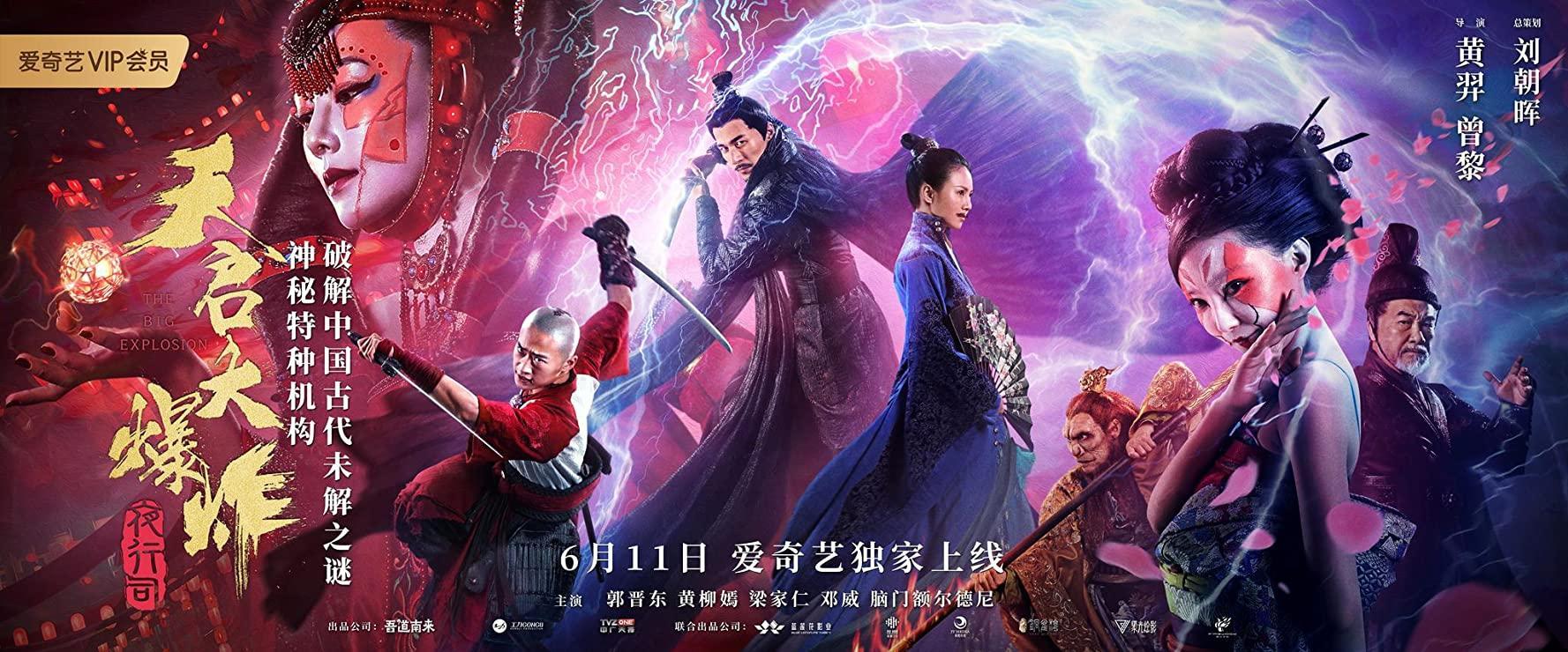 مشاهدة فيلم The Big Explosion (2020) مترجم HD اون لاين