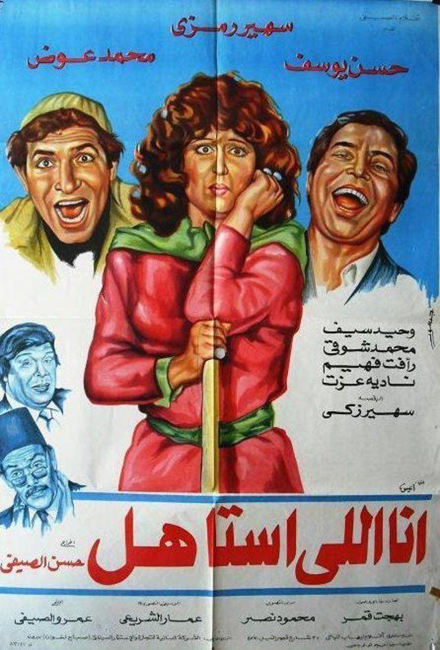 فيلم انا اللي استاهل 1984 HD DVD اون لاين