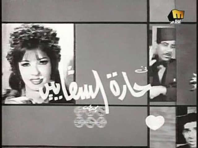 eac40ba4b ... فيلم حارة السقايين 1966 HD DVD اون لاين