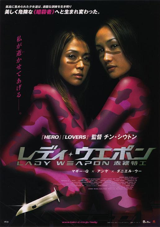 فيلم Naked Weapon 2002 مترجم (للكبار فقط)