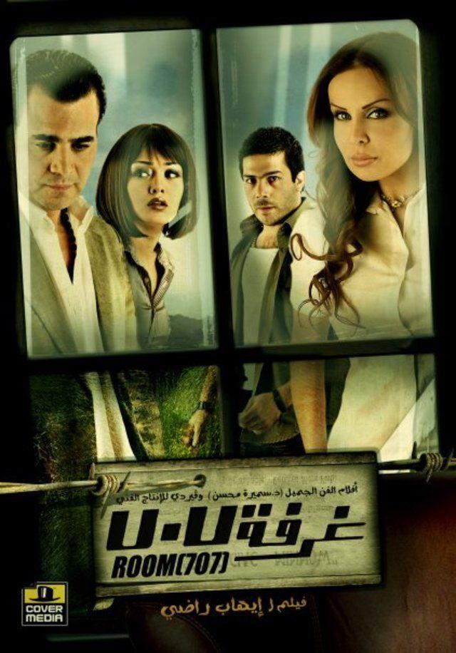 فيلم غرفة 707 2007 HD DVD اون لاين