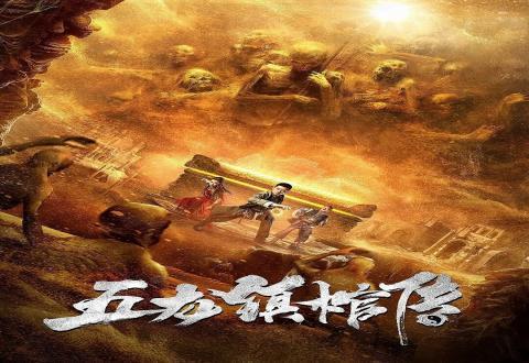 مشاهدة فيلم Wu Long Zhen Guan Zhuan (2020) مترجم HD اون لاين