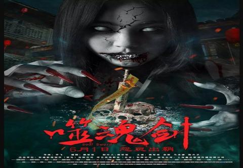مشاهدة فيلم Ghost Sword (2019) مترجم HD اون لاين