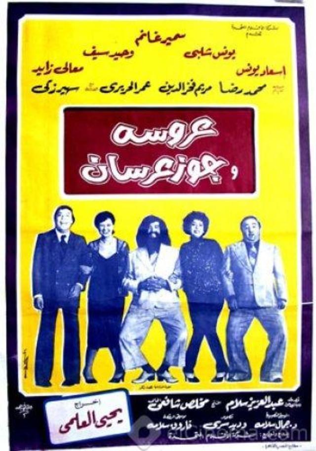 d0af474ef ... فيلم عروسة وجوز عرسان 1982 HD DVD اون لاين