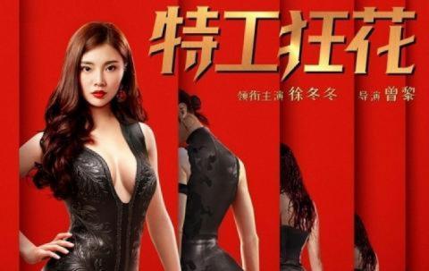 مشاهدة فيلم Miss Danger (2020) مترجم HD اون لاين