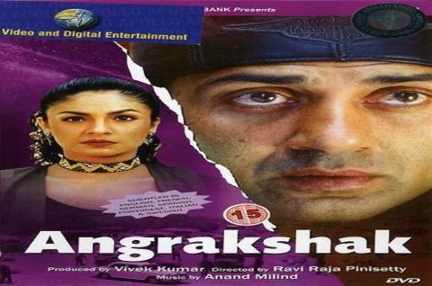 مشاهدة فيلم Angrakshak (1995) مترجم HD اون لاين