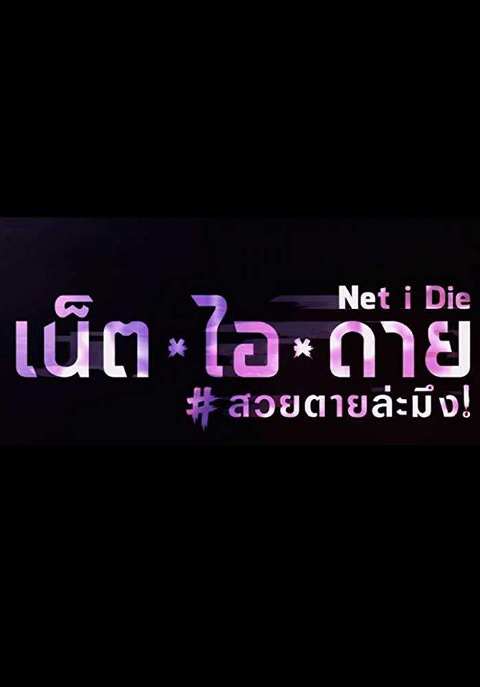 فيلم Net I Die 2017 مترجم