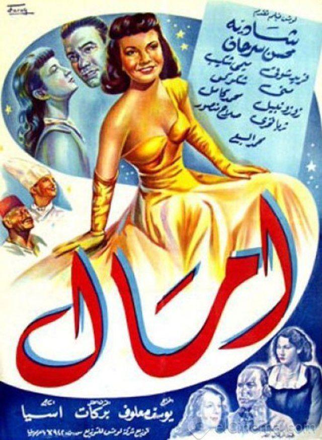 فيلم امال 1952 HD DVD اون لاين