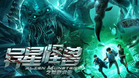 مشاهدة فيلم Alien Monster (2020) مترجم HD اون لاين