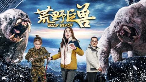 مشاهدة فيلم Wild Beast (2020) مترجم HD اون لاين