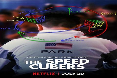 مشاهدة فيلم The Speed Cubers (2020) مترجم HD اون لاين