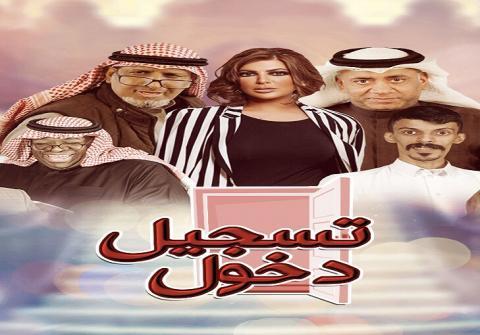 مشاهدة مسرحية Tasgeel Dokhol (2019) HD اون لاين