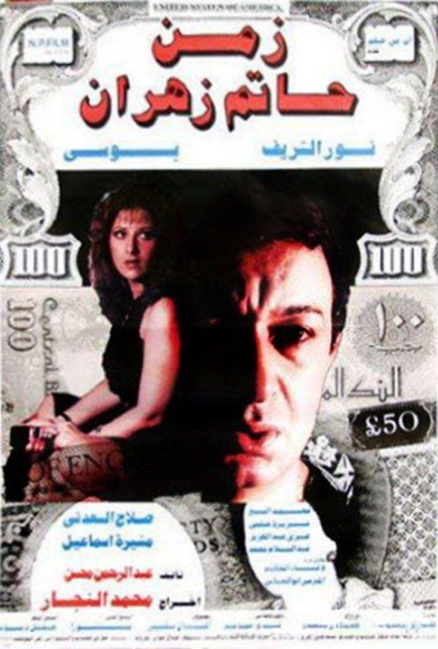 فيلم زمن حاتم زهران 1987 HD DVD اون لاين