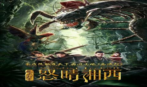 مشاهدة فيلم Xiangxi Legend (2019) مترجم HD اون لاين