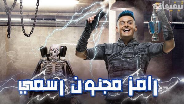 برنامج رامز مجنون رسمي الحلقة 1 الأولى (غادة عادل)